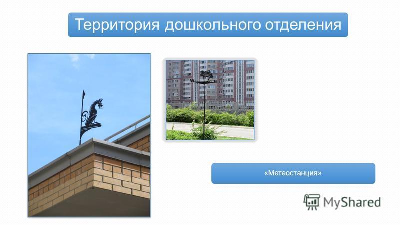 Территория дошкольного отделения «Метеостанция»