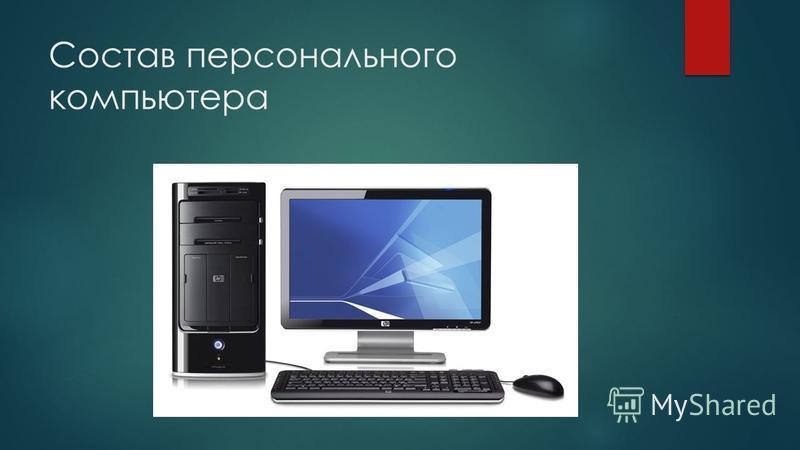 Состав персонального компьютера