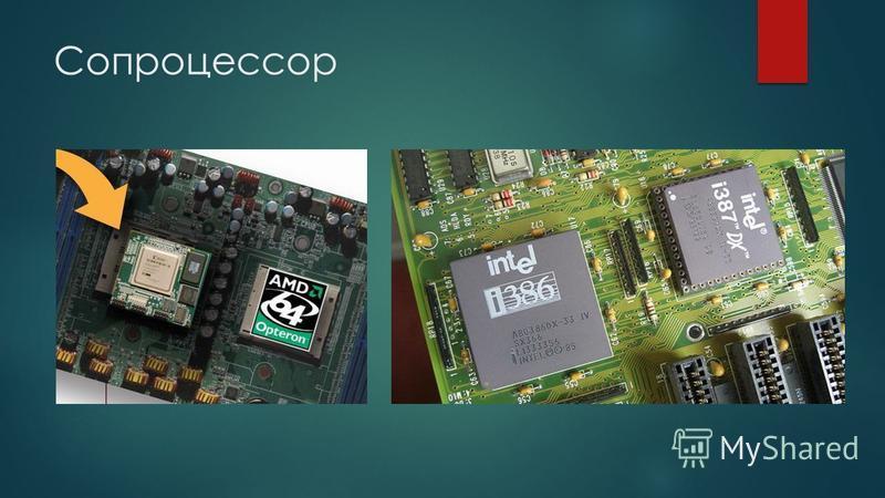 Сопроцессор