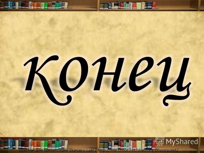 http://ku4mina.ucoz.ru/ В 1958 году была выпущена почтовая марка СССР, посвященная Лонгфел