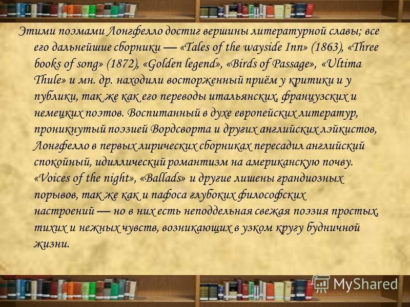 http://ku4mina.ucoz.ru/ От лирической поэзии Лонгфелло перешел к созданию эпических поэм национально- американского характера. Такова, прежде всего, «Evangeline» (1847), пасторальная поэма из истории первых французских выходцев в Америке; она сразу с