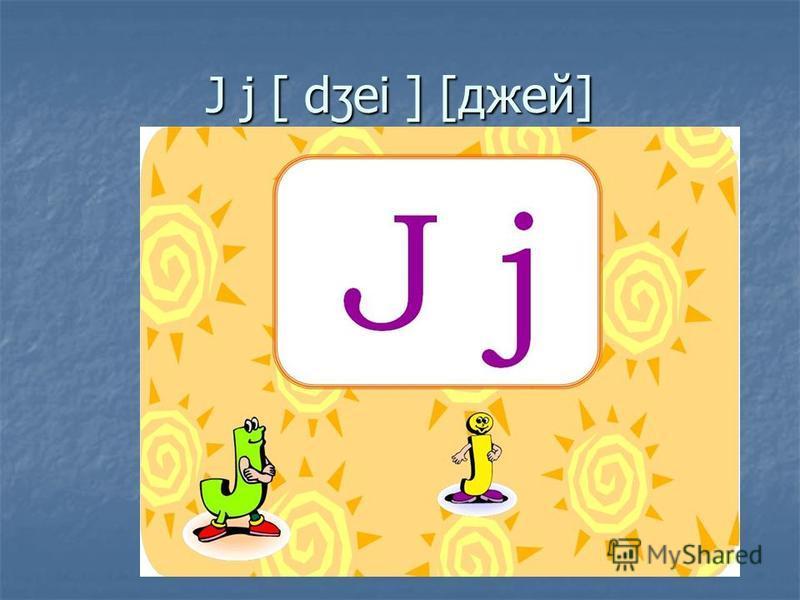 J j [ dʒei ] [джей]