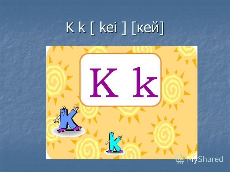 K k [ kei ] [кей]