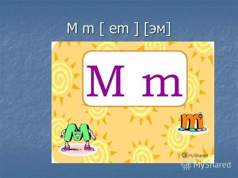 M m [ em ] [эм]