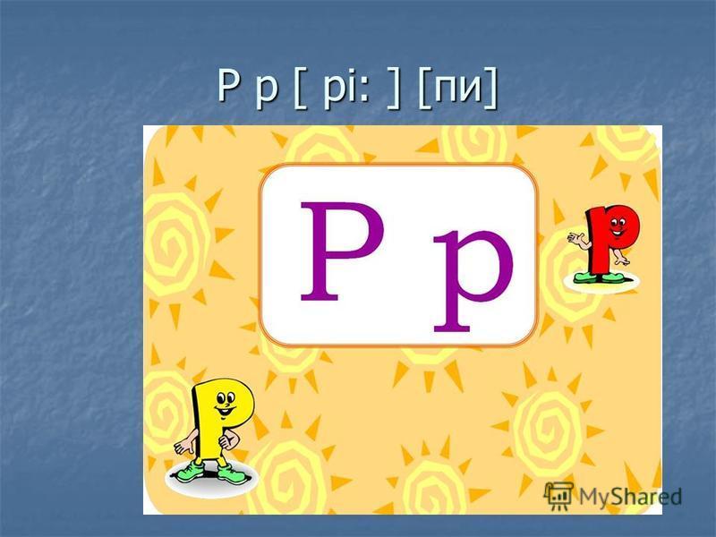 P p [ pi: ] [пи]