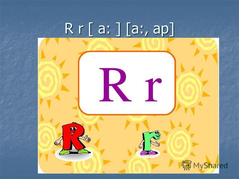 R r [ a: ] [а:, ар]