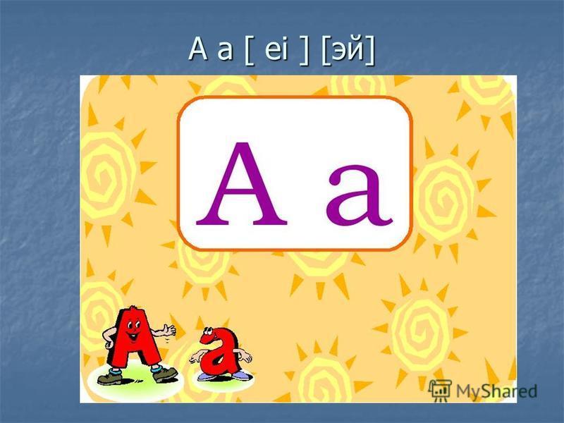 A a [ ei ] [эй]