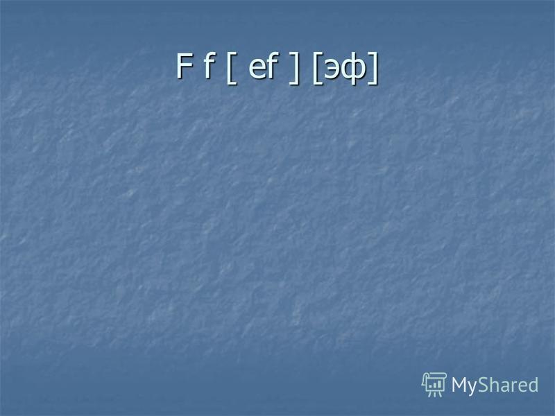 F f [ ef ] [эф]