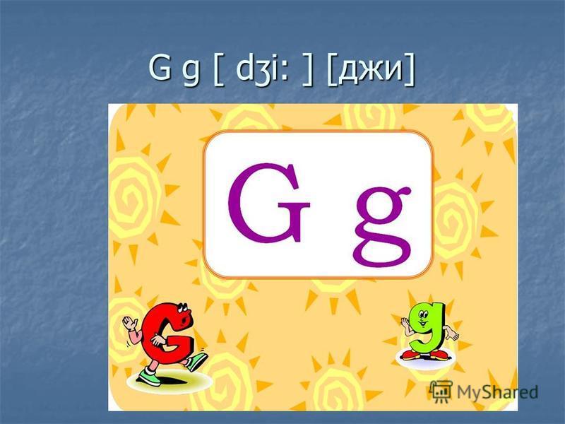 G g [ dʒi: ] [джи]