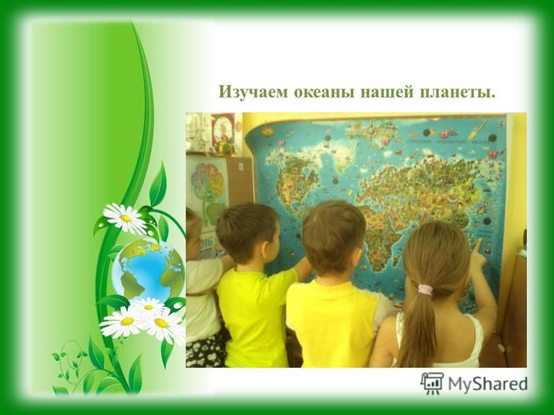 Изучаем океаны нашей планеты.