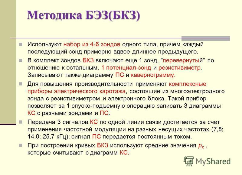 Методика БЭЗ(БКЗ) Используют набор из 4-6 зондов одного типа, причем каждый последующий зонд примерно вдвое длиннее предыдущего. В комплект зондов БКЗ включают еще 1 зонд,