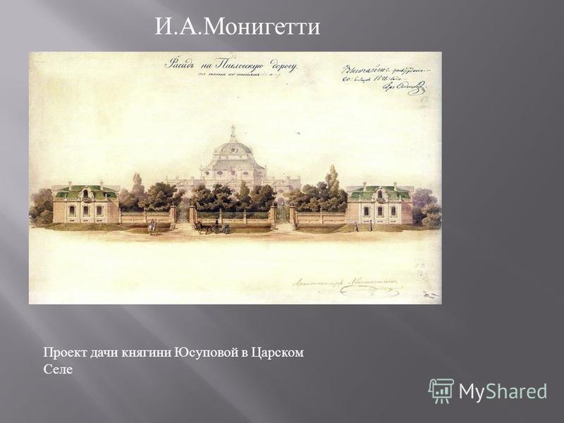 И. А. Монигетти Проект дачи княгини Юсуповой в Царском Селе