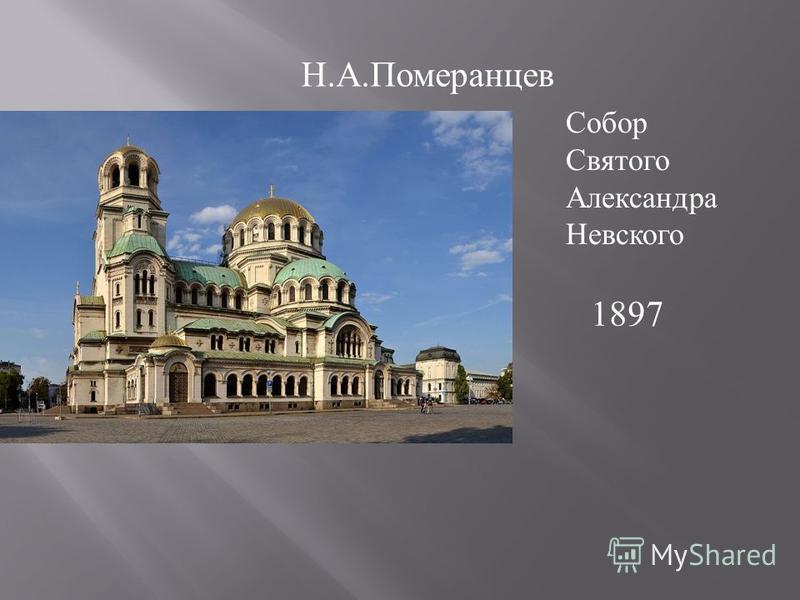 Н. А. Померанцев 1897 Собор Святого Александра Невского