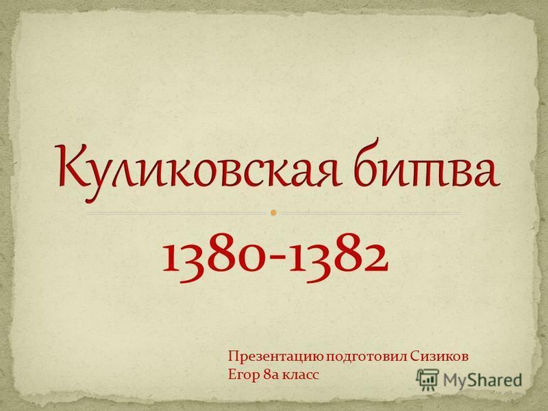 1380-1382 Презентацию подготовил Сизиков Егор 8 а класс