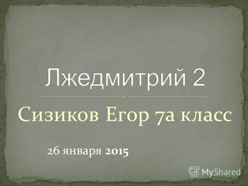 Сизиков Егор 7 а класс 26 января 2015