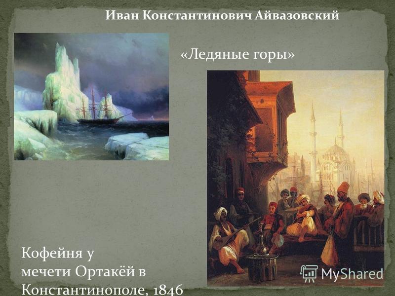 Иван Константинович Айвазовский «Ледяные горы» Кофейня у мечети Ортакёй в Константинополе, 1846