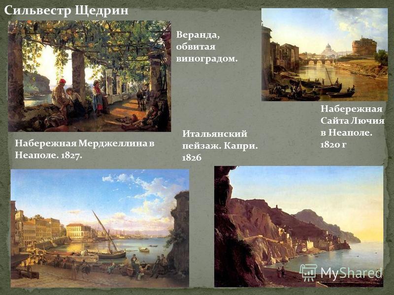 Сильвестр Щедрин Веранда, обвитая виноградом. Набережная Сайта Лючия в Неаполе. 1820 г Набережная Мерджеллина в Неаполе. 1827. Итальянский пейзаж. Капри. 1826