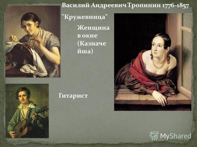 Василий Андреевич Тропинин 1776-1857 Кружевница Женщина в окне (Казначе йша) Гитарист
