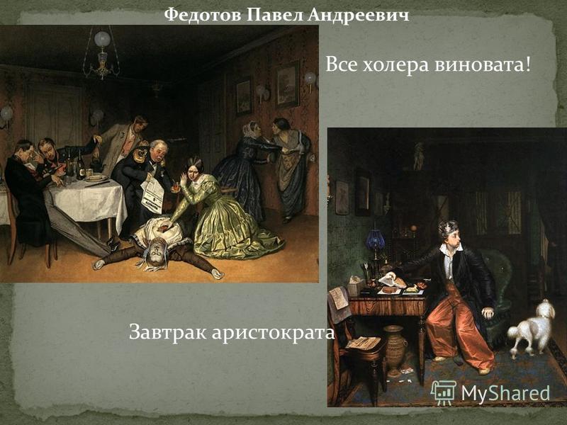 Федотов Павел Андреевич Все холера виновата! Завтрак аристократа