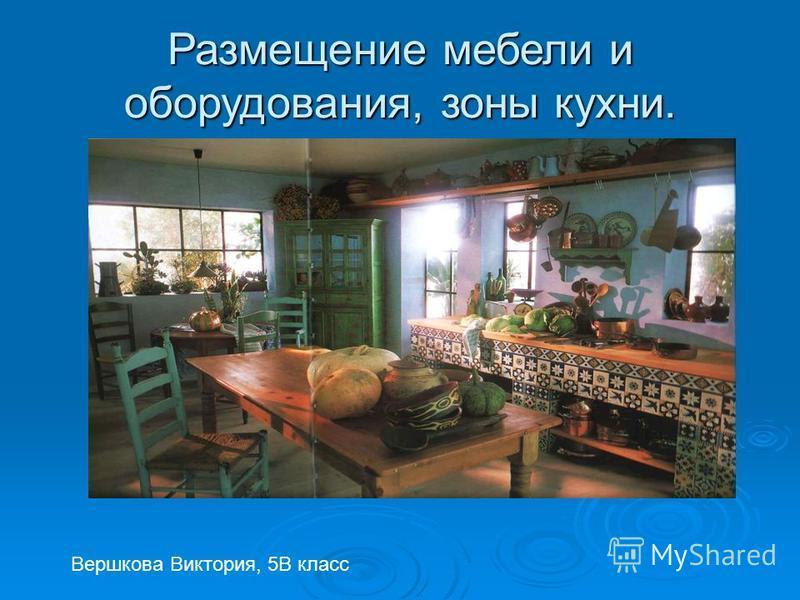 Размещение мебели и оборудования, зоны кухни. Вершкова Виктория, 5В класс