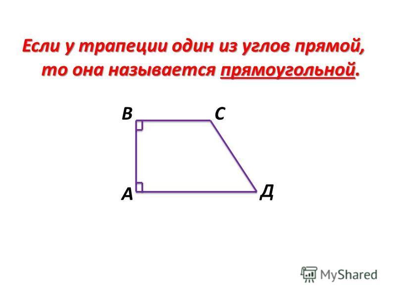 Если у трапеции один из углов прямой, то она называется прямоугольной. А ВС Д