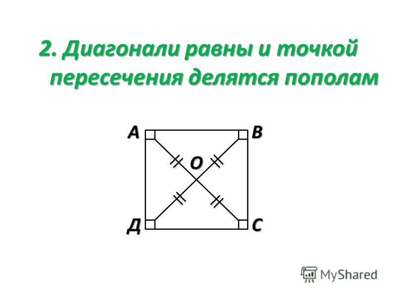 2. Диагонали равны и точкой пересечения делятся пополамАВСД О