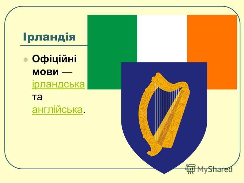 Ірландія Офіційні мови ірландська та англійська. ірландська англійська