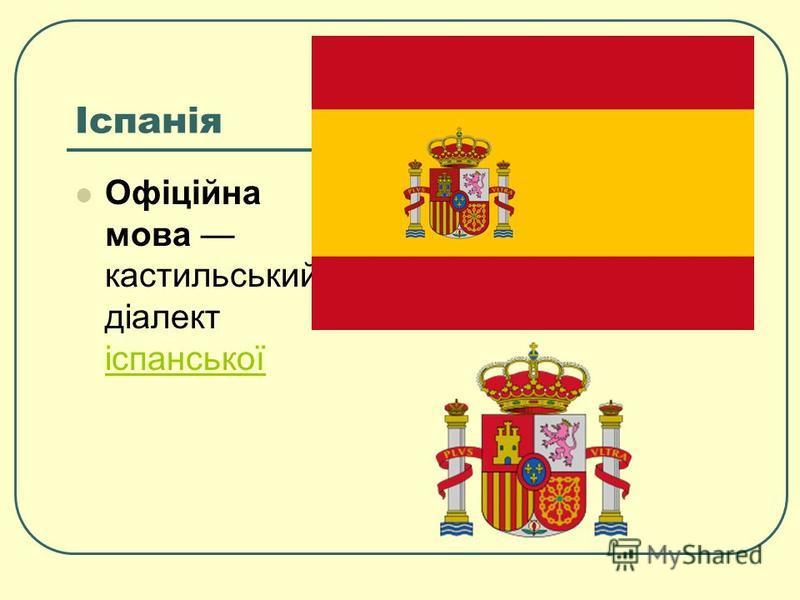 Іспанія Офіційна мова кастильський діалект іспанської іспанської