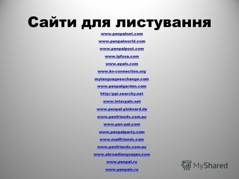 Сайти для листування www.penpalnet.com www.penpalworld.com www.penpalpost.com www.ipfusa.com www.epals.com www.ks-connection.org mylanguageexchange.com www.penpalgarden.com http://ppi.searchy.net www.interpals.net www.penpal-pinboard.de www.penfriend