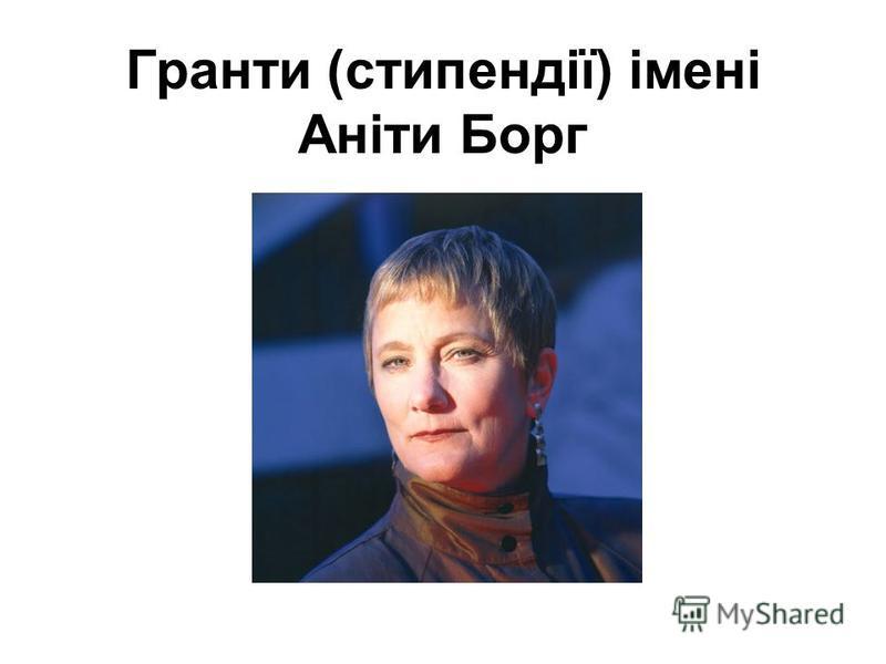 Гранти (стипендії) імені Аніти Борг