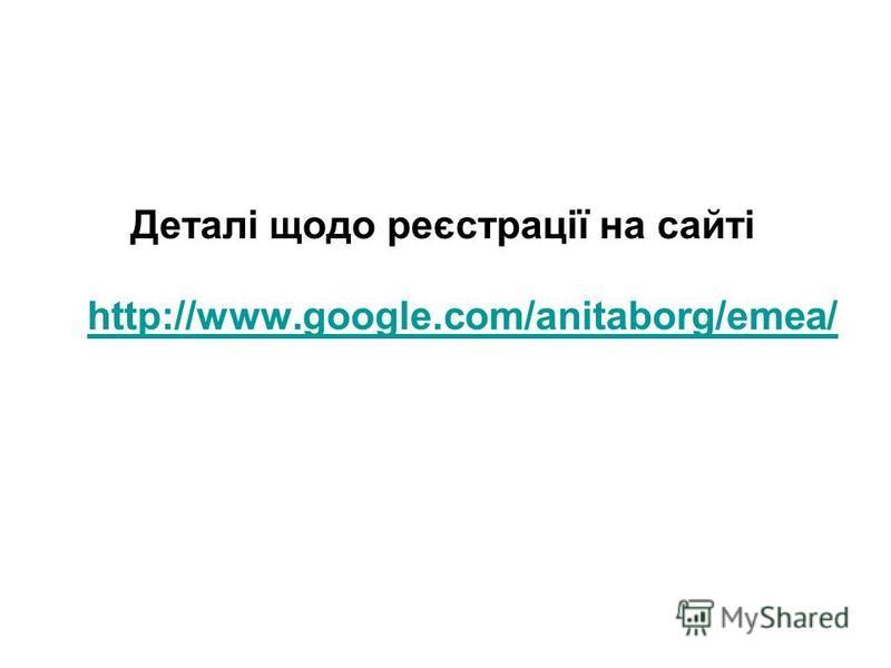 Деталі щодо реєстрації на сайті http://www.google.com/anitaborg/emea/ http://www.google.com/anitaborg/emea/