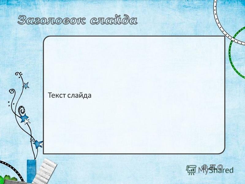 Текст слайда