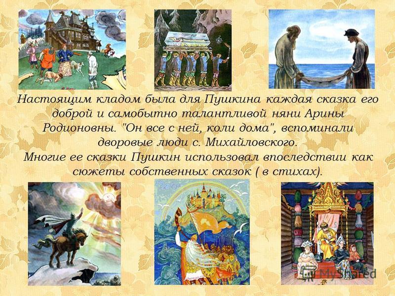 Настоящим кладом была для Пушкина каждая сказка его доброй и самобытно талантливой няни Арины Родионовны.