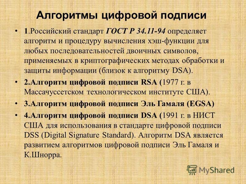 Алгоритмы цифровой подписи 1. Российский стандарт ГОСТ Р 34.11-94 определяет алгоритм и процедуру вычисления хэш-функции для любых последовательностей двоичных символов, применяемых в криптографических методах обработки и защиты информации (близок к