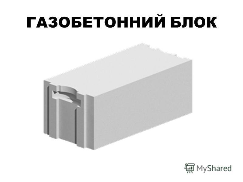 ГАЗОБЕТОННИЙ БЛОК