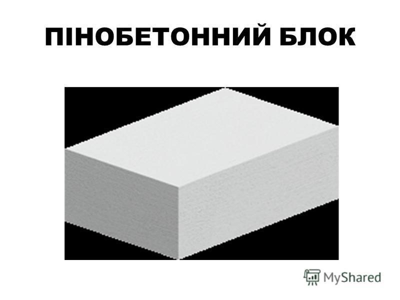 ПІНОБЕТОННИЙ БЛОК