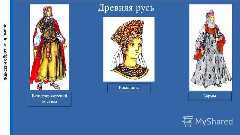 Женский образ во времени Древняя русь Великокняжеский костюм Бармы Кокошник