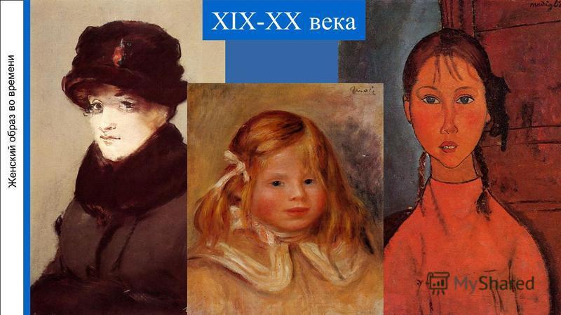 Женский образ во времени XIX-XX века