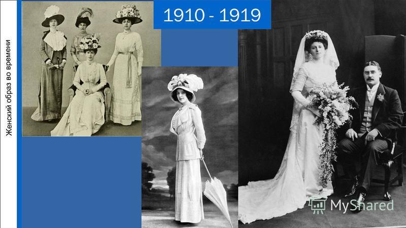 Женский образ во времени 1910 - 1919