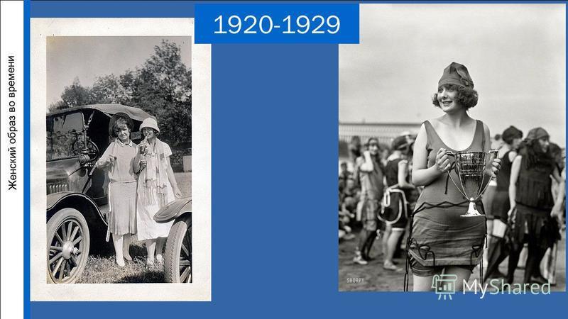 Женский образ во времени 1920-1929