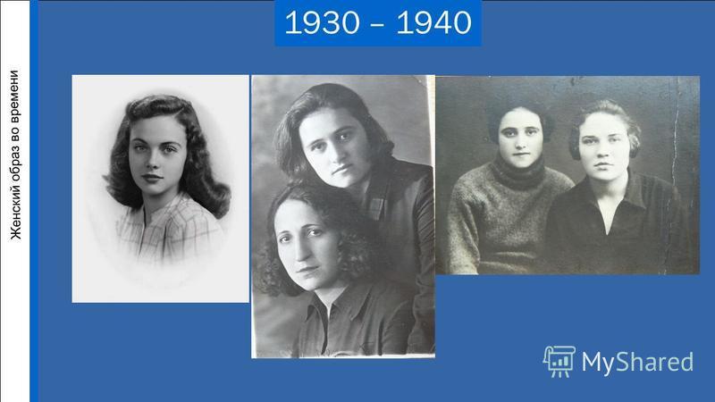 Женский образ во времени 1930 – 1940