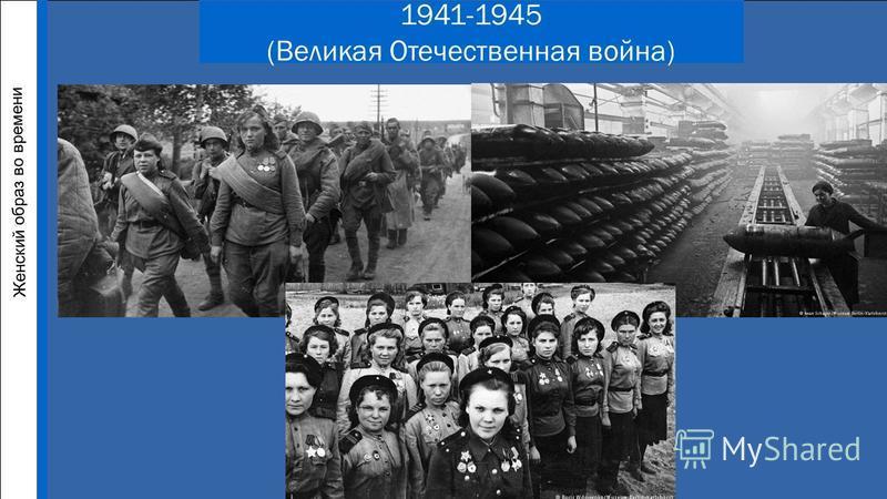 Женский образ во времени 1941-1945 (Великая Отечественная война)