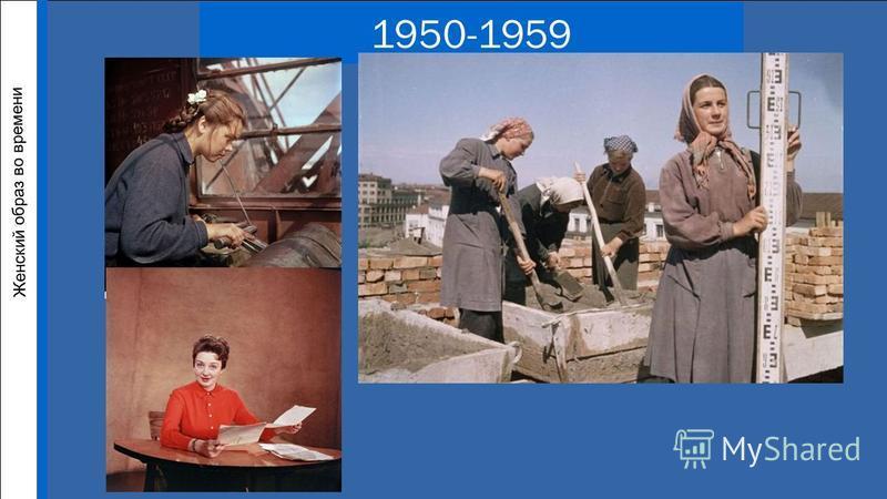 Женский образ во времени 1950-1959