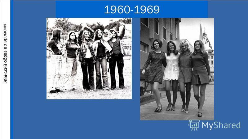 Женский образ во времени 1960-1969