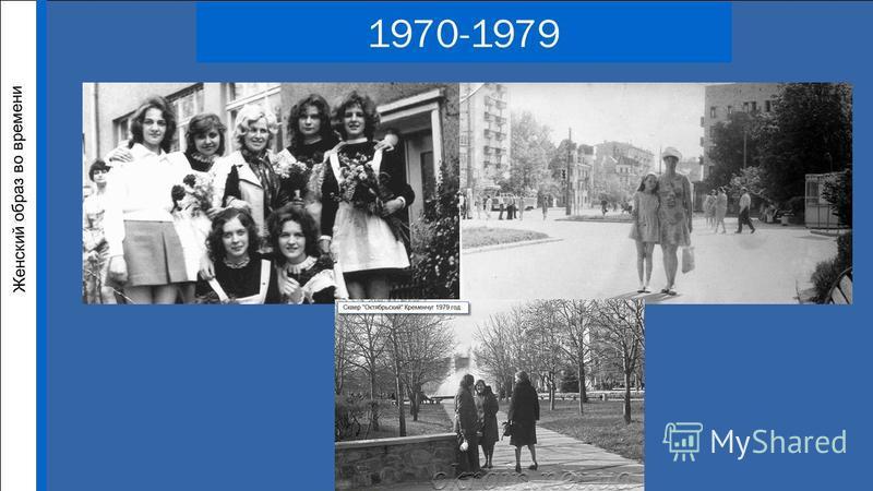 Женский образ во времени 1970-1979