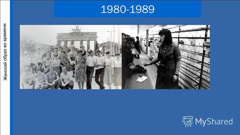 Женский образ во времени 1980-1989