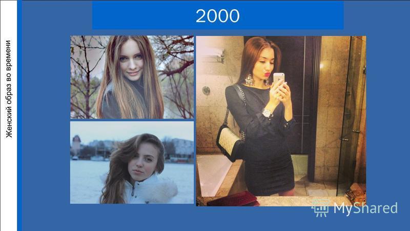 2000 Женский образ во времени