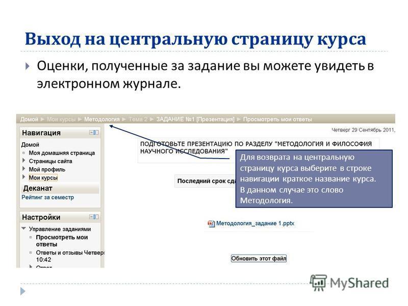 Выход на центральную страницу курса Оценки, полученные за задание вы можете увидеть в электронном журнале. Для возврата на центральную страницу курса выберите в строке навигации краткое название курса. В данном случае это слово Методология.