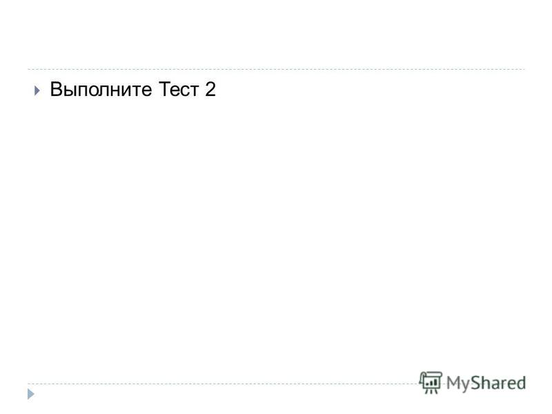 Выполните Тест 2