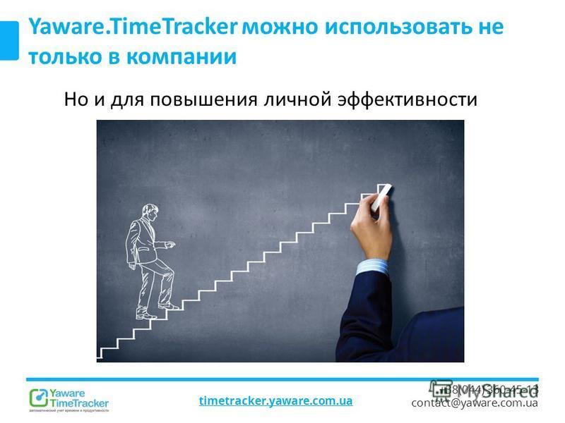 timetracker.yaware.com.ua +38(044) 360-45-13 contact@yaware.com.ua Yaware.TimeTracker можно использовать не только в компании Но и для повышения личной эффективности